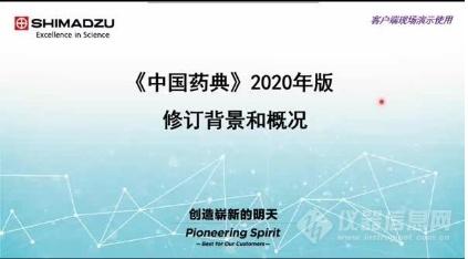 许磊磊(岛津)《2020版药典化药杂质检测解读及岛津应对方案》