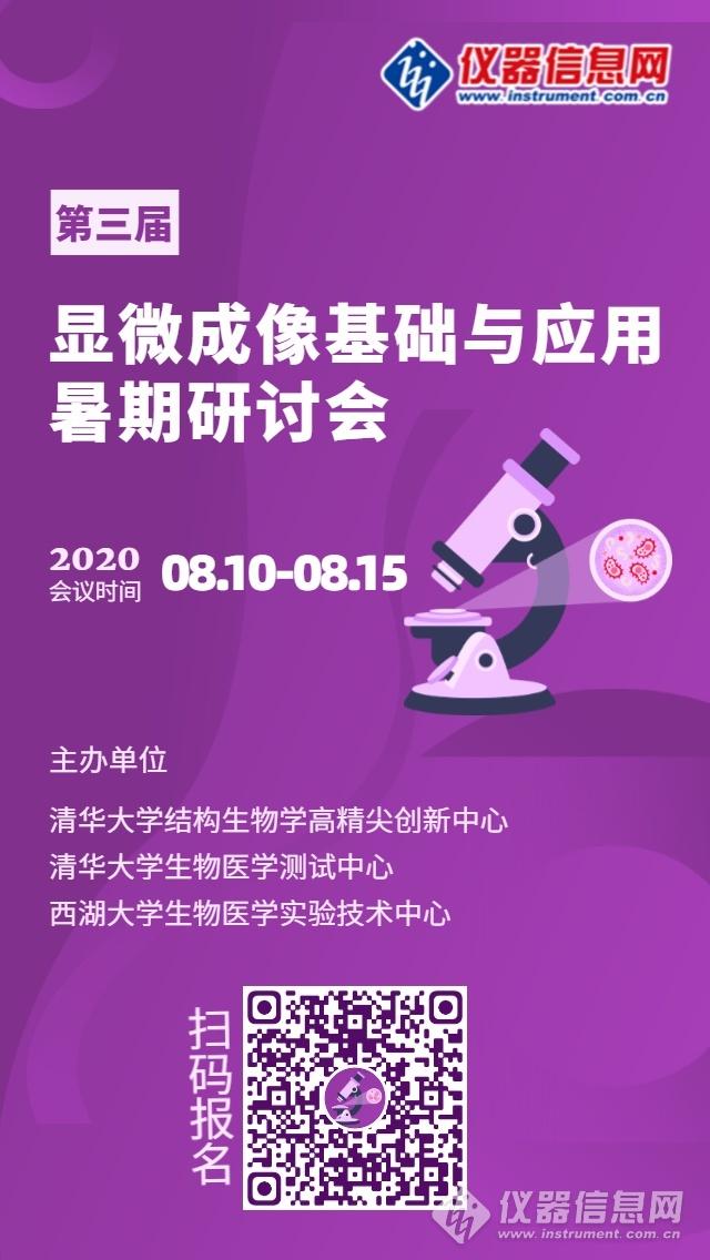 清华显微成像会议 报名海报.png