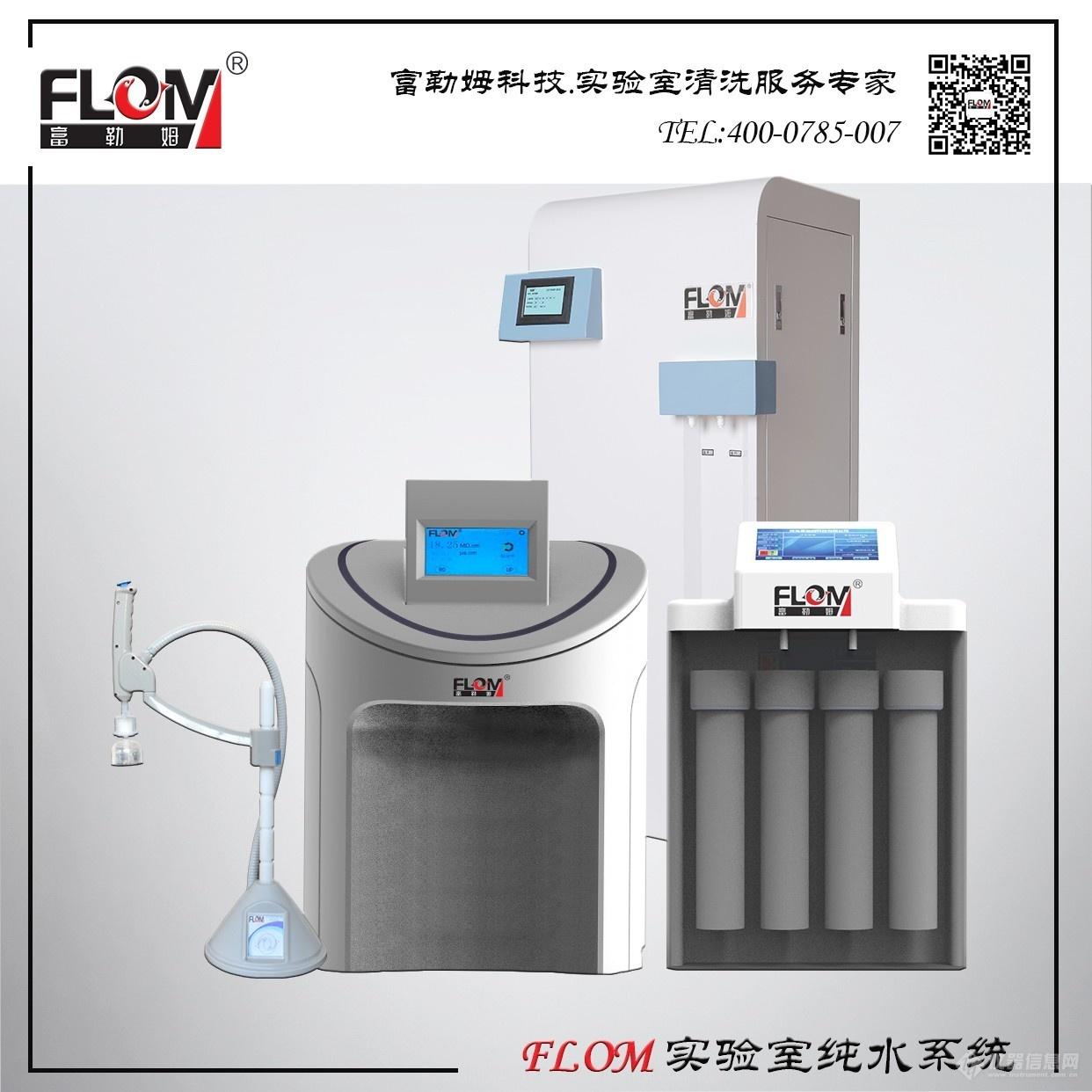 實驗室純水系統.jpg