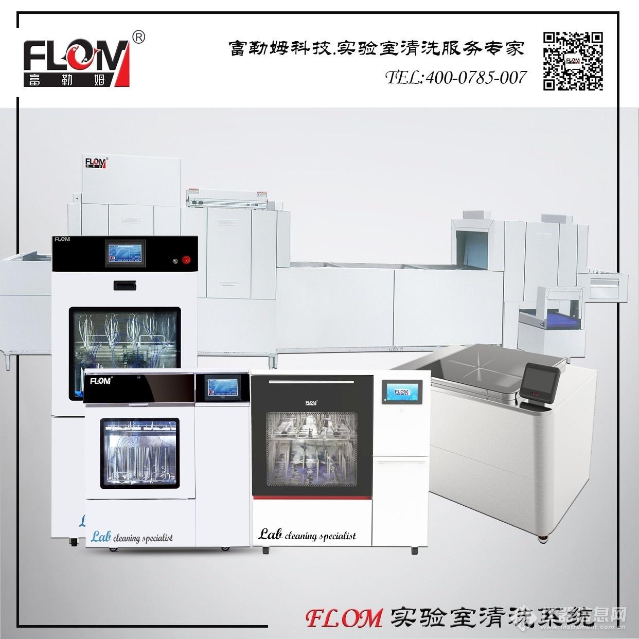 實驗室清洗系列.jpg