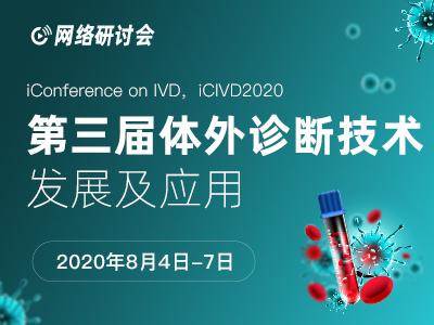 """第三届""""体外诊断技术""""主题网络研讨会(2020)"""