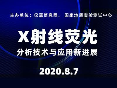 """""""X射线荧光分析技术与应用新进展"""" 网络研讨会"""