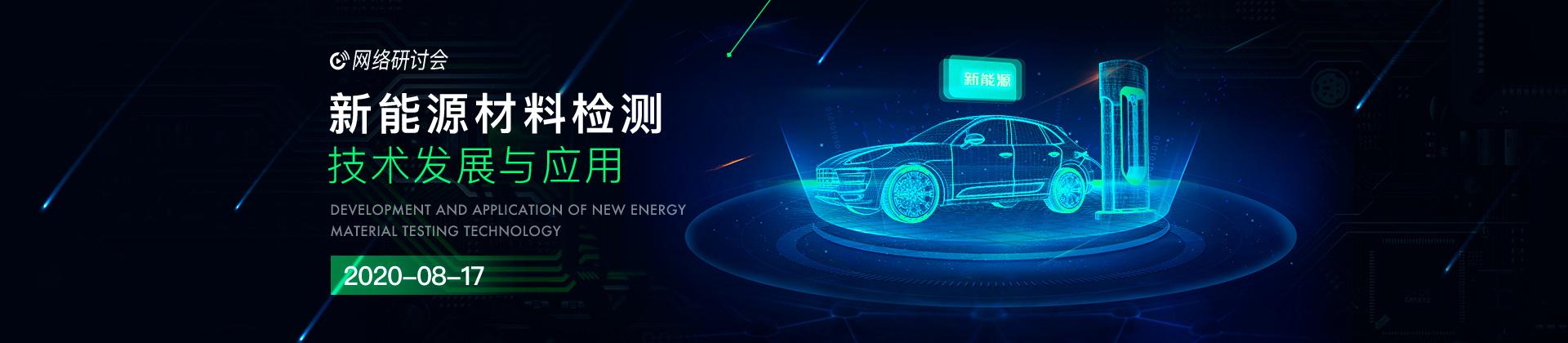 """2020-08-17 09:00 """"新能源材料检测技术发展及应用""""主题网络研讨会"""