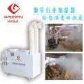 烟草行业专用加湿机 烟叶加湿器