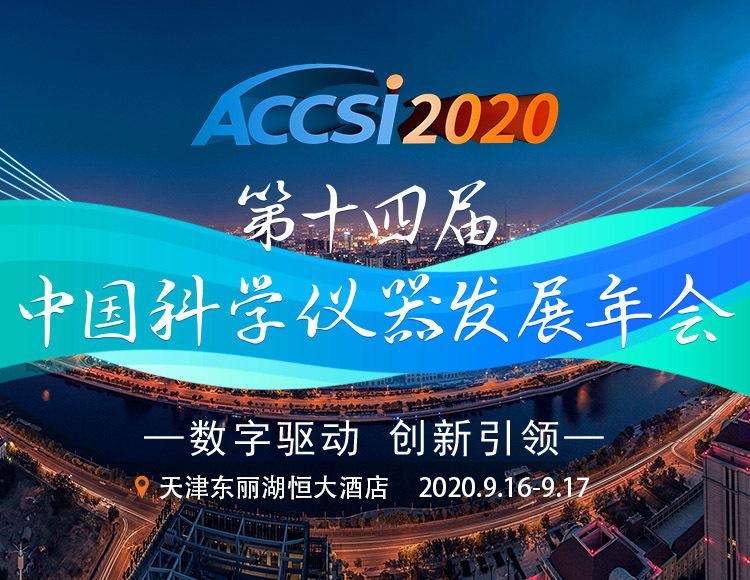 2020第十四届中国科学仪器发展年会