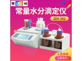 上海雷磁 ZDY-502 常量水分滴定仪