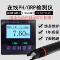 陸恒生物工業在線型PH計檢測儀DG-150