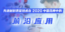 先�M材料表征技�g在2020中���典中的前沿��用