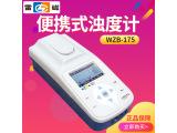 上海雷磁 WZB-175 便携式浊度计