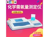 上海雷磁 COD-572 化学需氧量测定仪 化学需氧量测试仪