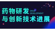 药物研发与创新技术进展