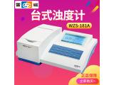 上海雷磁 WZS-181A 台式浊度计
