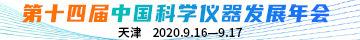 第十四届中国科学亚搏app体育发展年会