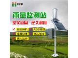 自动雨量水位监测站