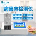 病害肉检测仪设备