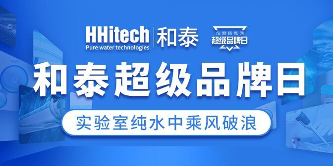 Hhitech和泰超级品牌日:实验室纯水中乘风破浪