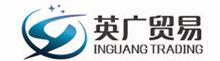 上海英广贸易有限公司