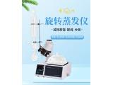 上海亚荣RE-52/52A/52AA提纯结晶蒸馏器旋转蒸发仪