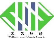 未名环境分子诊断(广东)有限公司