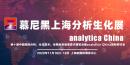 慕尼黑上海分析生化展  2020