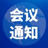 中国微米纳米技术学会第二十二届学术年会 第三轮会议通知