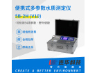 连华科技便携式多参数水质测定仪5B-2H(V10)
