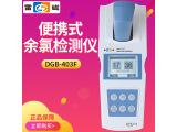 上海雷磁 DGB-402F便携式余氯DPD检测法