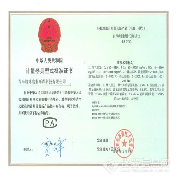 建业自动烟尘烟气测试仪型式批准证书-2018.3.6.jpg