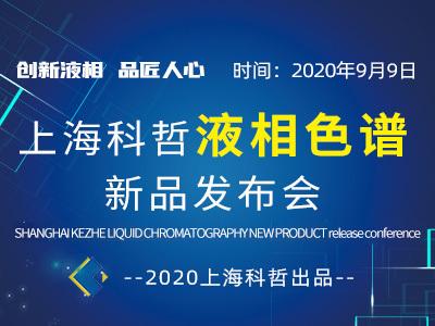 超級品牌日-上海科哲液相色譜新品發布會