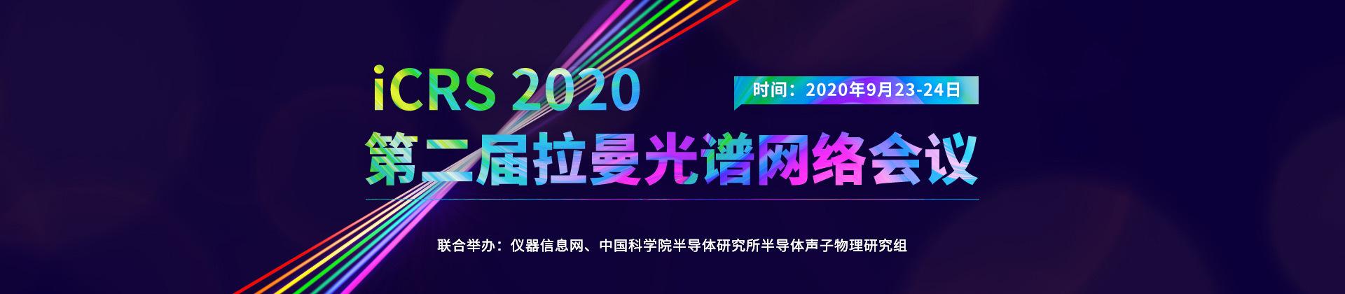2020-09-23 08:30 第二届拉曼光谱网络会议(iCRS2020)