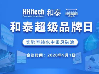 Hhitech和泰超級品牌日:實驗室純水中乘風破浪