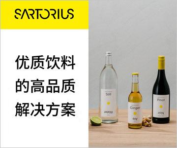 赛多利斯优质饮料的高品质解决方案