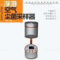 浙江孚夏FKC-1浮游菌采樣器