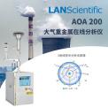 浪聲 大氣重金屬在線分析儀 AOA 200