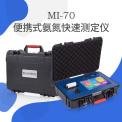 众科创谱 便携式氨氮快速测定仪 MI-70