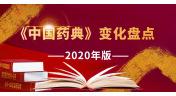 2020年版《中国药典》变化盘点