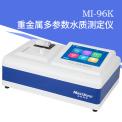 众科创谱 重金属多参数水质测定仪 MI-96K