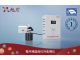 微环境温度红外监测仪
