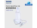 QuickFlow Lite 真空吸液系统