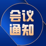 中国颗粒学会第十一届学术年会暨海峡两岸颗粒技术研讨会通知(第三轮)