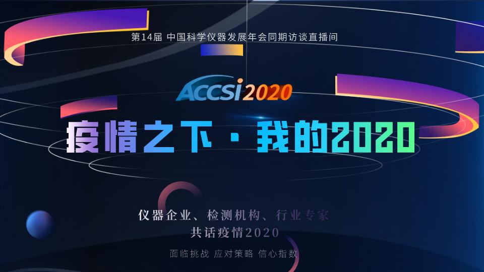 畅聊科学仪器圈的2020 ACCSI直播采访实录