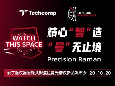 """精心""""智""""造,""""曼""""無止境 Precision Raman-愛丁堡儀器顯微共聚焦拉曼全球同步網絡發布會"""