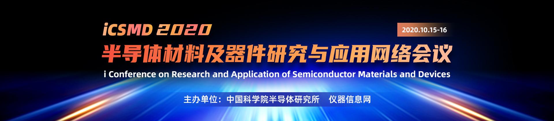 2020-10-15 09:00 首届半导体材料与器件研究与应用网络会议(iCSMD 2020)