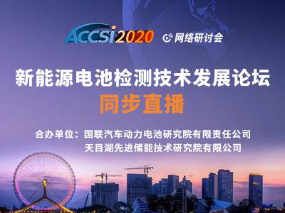 新能源电池检测技术发展论坛(ACCSI2020)