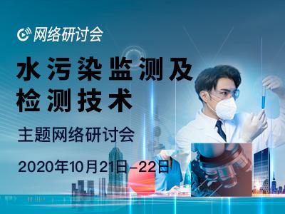 """第一屆""""水污染監測及檢測技術""""主題網絡研討會"""