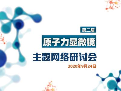 """第二屆""""原子力顯微鏡""""主題網絡研討會"""