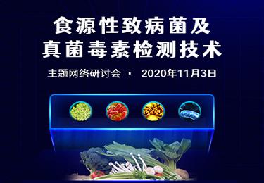 """""""食源性致病菌及真菌毒素检测技术""""主题网络研讨会"""