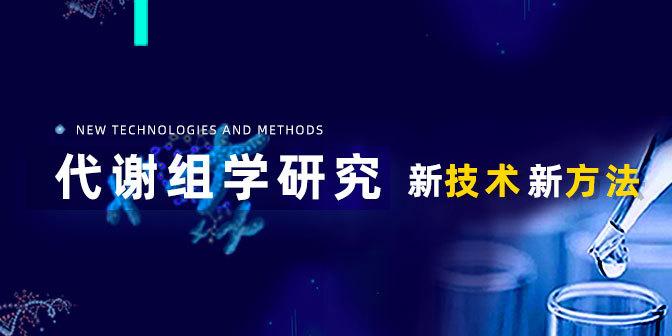 代谢组学研究新技术新方法