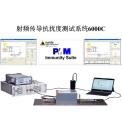 PMM  射频传导抗扰度测试系统6000C