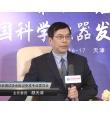 视频采访全国标记免疫分析专委会颜光涛:全行业整合资源,做大IVD行业蛋糕!